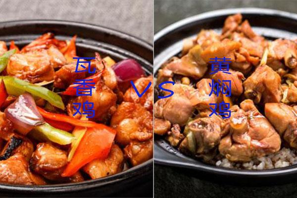 瓦香鸡和黄焖鸡区别